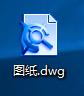 AutoCAD和CAXA CAD同时存在时,取消CAXA CAD对dwg格式的关联